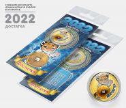 10 рублей, ДОСТАТКА - НОВЫЙ ГОД 2022. Монета с цветной эмалью и полимерной смолой + ОТКРЫТКА
