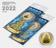 10 рублей, ЕЛКА - НОВЫЙ ГОД 2022. Монета с цветной эмалью и полимерной смолой + ОТКРЫТКА