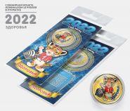 10 рублей, ЗДОРОВЬЯ - НОВЫЙ ГОД 2022. Монета с цветной эмалью и полимерной смолой + ОТКРЫТКА