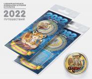 10 рублей, ПУТЕШЕСТВИЙ - НОВЫЙ ГОД 2022. Монета с цветной эмалью и полимерной смолой + ОТКРЫТКА