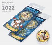 10 рублей, СНЕГОВИК - НОВЫЙ ГОД 2022. Монета с цветной эмалью и полимерной смолой + ОТКРЫТКА