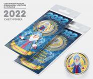 10 рублей, СНЕГУРОЧКА- НОВЫЙ ГОД 2022. Монета с цветной эмалью и полимерной смолой + ОТКРЫТКА