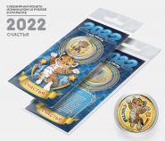 10 рублей, СЧАСТЬЯ - НОВЫЙ ГОД 2022. Монета с цветной эмалью и полимерной смолой + ОТКРЫТКА