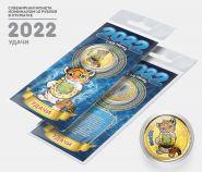 10 рублей, УДАЧИ - НОВЫЙ ГОД 2022. Монета с цветной эмалью и полимерной смолой + ОТКРЫТКА