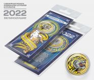 10 рублей, ВЕЛИКОДУШИЕ - НОВЫЙ ГОД 2022. Монета с цветной эмалью и полимерной смолой + ОТКРЫТКА