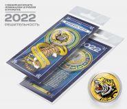 10 рублей, РЕШИТЕЛЬНОСТЬ - НОВЫЙ ГОД 2022. Монета с цветной эмалью и полимерной смолой + ОТКРЫТКА