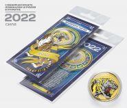 10 рублей, СИЛА - НОВЫЙ ГОД 2022. Монета с цветной эмалью и полимерной смолой + ОТКРЫТКА
