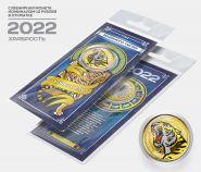 10 рублей, ХРАБРОСТЬ - НОВЫЙ ГОД 2022. Монета с цветной эмалью и полимерной смолой + ОТКРЫТКА