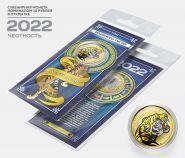 10 рублей, ЧЕСТНОСТЬ - НОВЫЙ ГОД 2022. Монета с цветной эмалью и полимерной смолой + ОТКРЫТКА