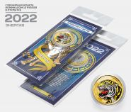 10 рублей, ЭНЕРГИЯ - НОВЫЙ ГОД 2022. Монета с цветной эмалью и полимерной смолой + ОТКРЫТКА