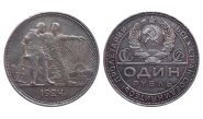 1 рубль 1924 года СССР ПЛ, серебро