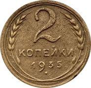 2 КОПЕЙКИ СССР 1935 год