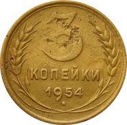 3 КОПЕЙКИ СССР 1954 год