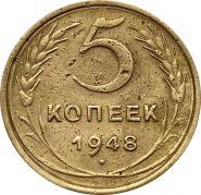 5 КОПЕЕК СССР 1948 год