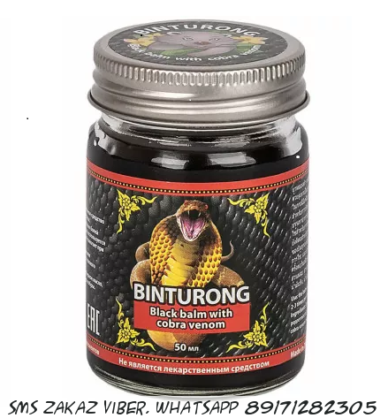Тайский бальзам с ядом кобры