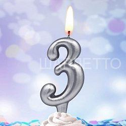 """Свеча """"3"""" Серебро"""