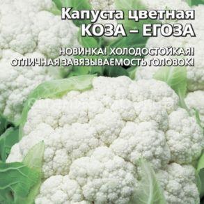 Капуста цветная Коза-Егоза, гелевое драже (Уральский Дачник)