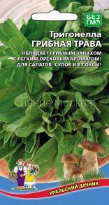 Тригонелла Грибная Трава (Уральский Дачник)