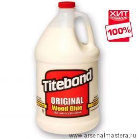 Клей столярный Titebond Original Wood Glue 5066 кремовый  3.8 л ХИТ!