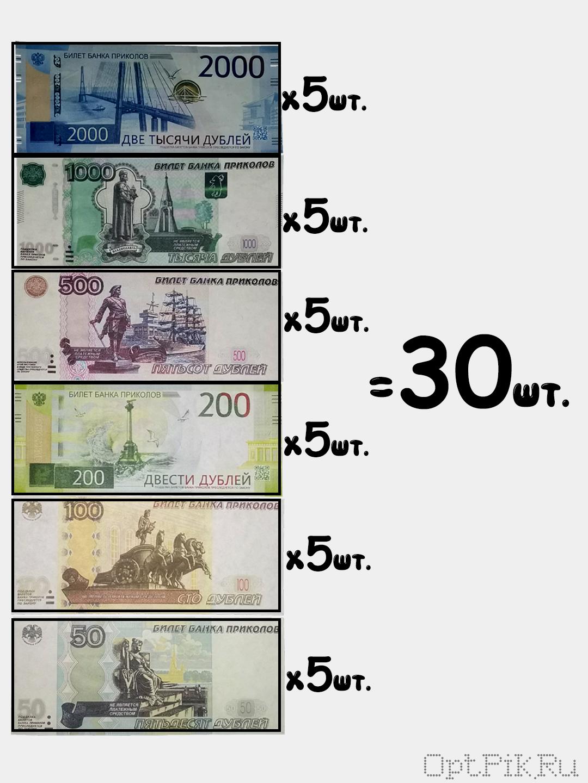 Набор сувенирных детских денег / Деньги для игры в магазин / 30 купюр