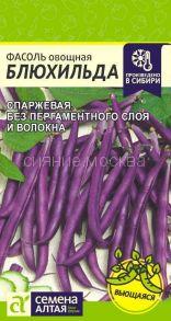 Фасоль овощная Блюхильда (Семена Алтая)