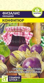 Физалис овощной Конфитюр (Семена Алтая)