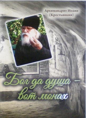 Бог да душа - вот монах / Архимандрит Иоанн (Крестьянкин)
