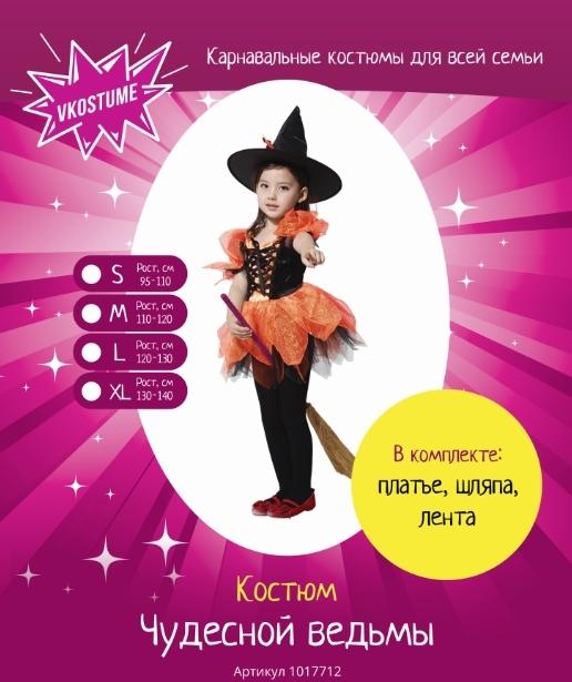 Детский костюм чудесной ведьмы