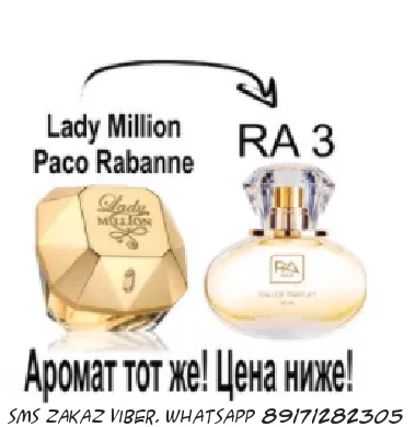 Lady Million Paco Rabanne Ra group