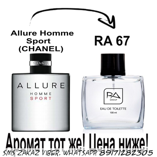 Chanel Allure Homme Sport RA67