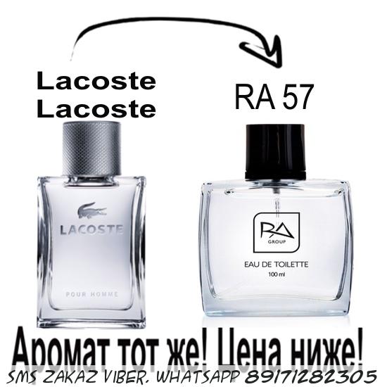 Lacoste Pour Homme RA57 туалетная вода