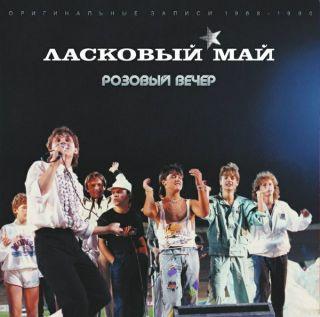 Ласковый Май – Розовый Вечер  1988-1990