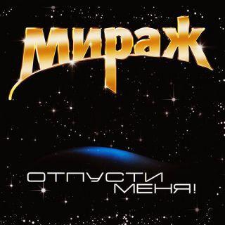 Мираж – Отпусти Меня!  2013
