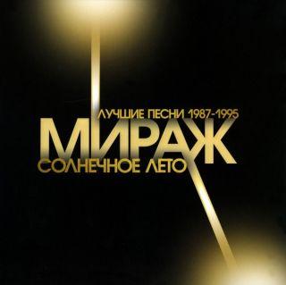 Мираж – Солнечное Лето. Лучшие Песни 1987-1995