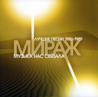Мираж – Музыка Нас Связала. Лучшие Песни 1986-1989