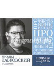 Михаил Лабковский. 6 лекций (CD)