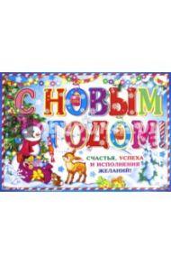 """Гирлянда с плакатом А3 """"С Новым годом!"""" (ГР-9732)"""