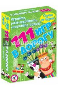 Карточные игры. 111 игр в дорогу (3108)