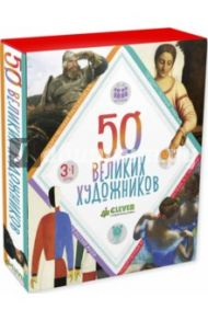 """Игра """"50 великих художников"""""""