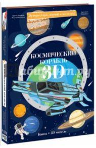 Космический корабль. Конструктор картонный 3D