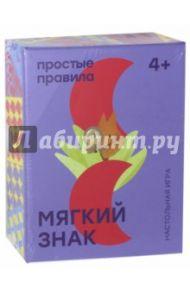 "Настольная игра ""Мягкий знак"" (PP-39)"