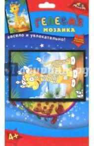 "Гелевая мозаика ""Жираф"" (А6) (С2603-12)"