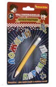 Фокусы Шутки-приколы Ложный карандаш (2909ВВ/7510)