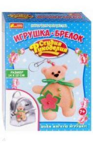 """Набор """"Игрушка-брелок. Мишка"""" (15185011Р)"""