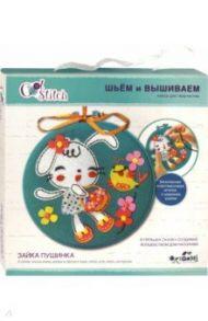 """Набор для шитья и вышивания """"Зайка Пушинка""""(04080)"""
