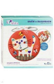 """Набор для шитья и вышивания """"Кошка Ириска"""" (04081)"""