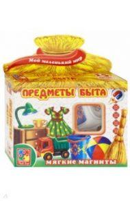 """Игра на магнитах """"Предметы быта"""" (VT3101-09)"""