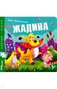 """Книжка-игрушка """"Жадина"""" (93326)"""