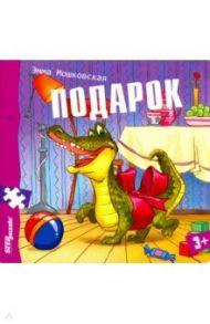 """Книжка-игрушка """"Подарок"""" (93328)"""