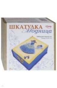 "Шкатулка ""Модница"" (2188)"